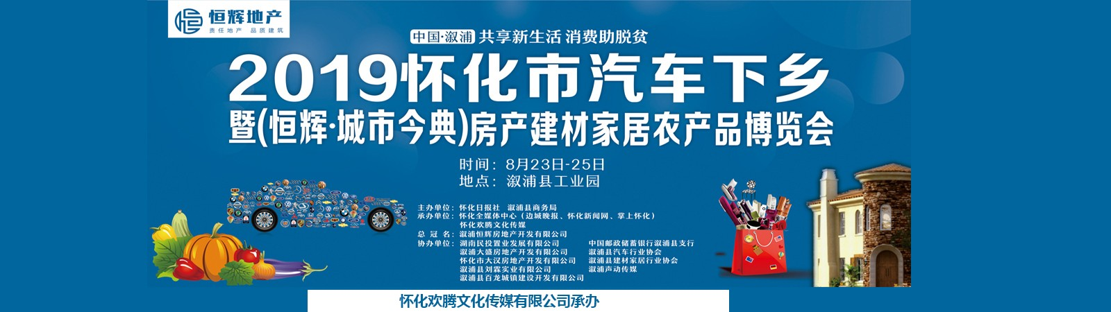 溆浦2019大型汽车展销农博活动