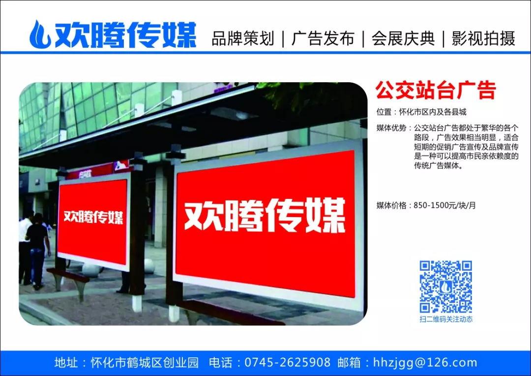 公交站台媒体