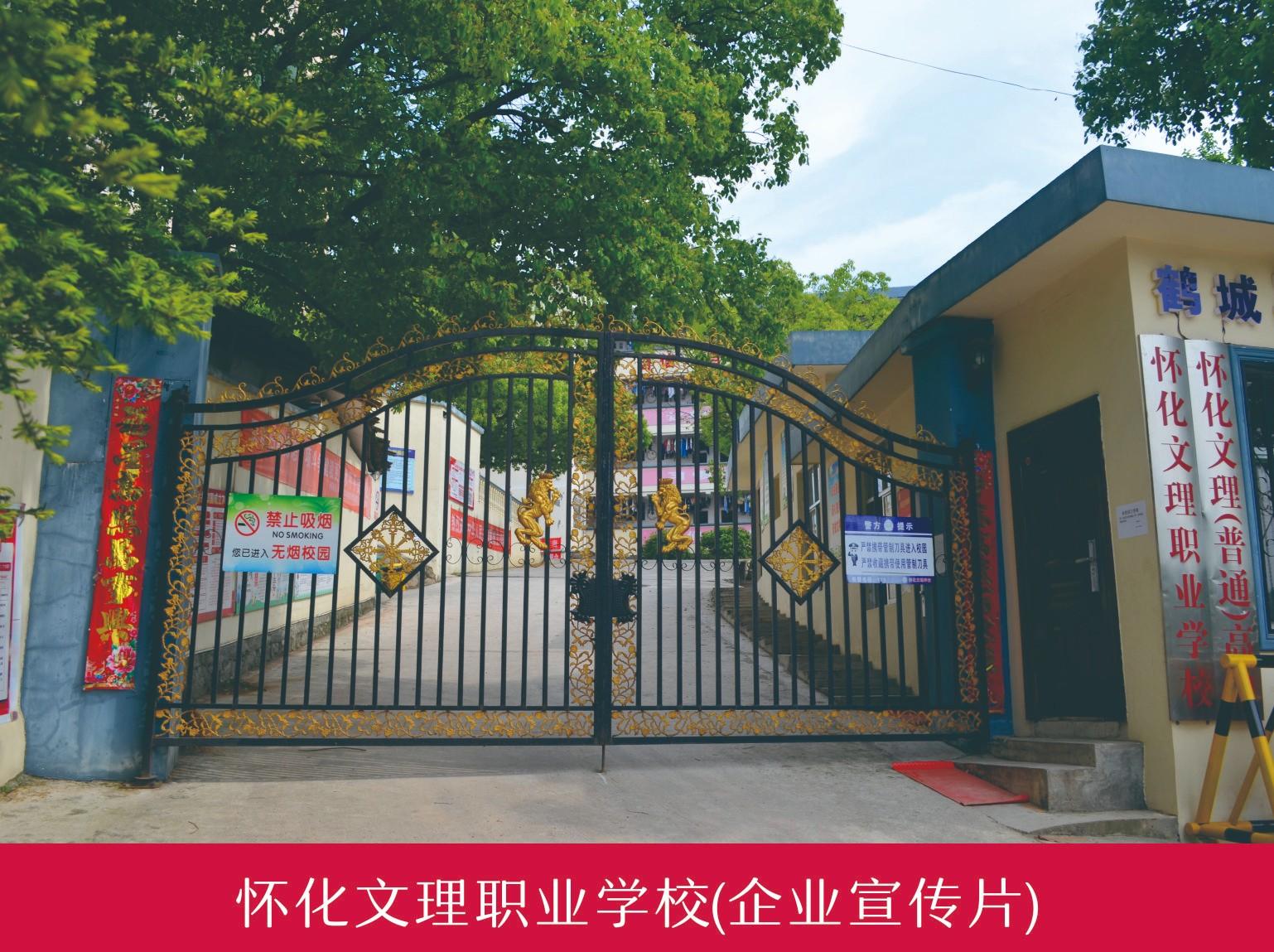怀化市文理职业学校