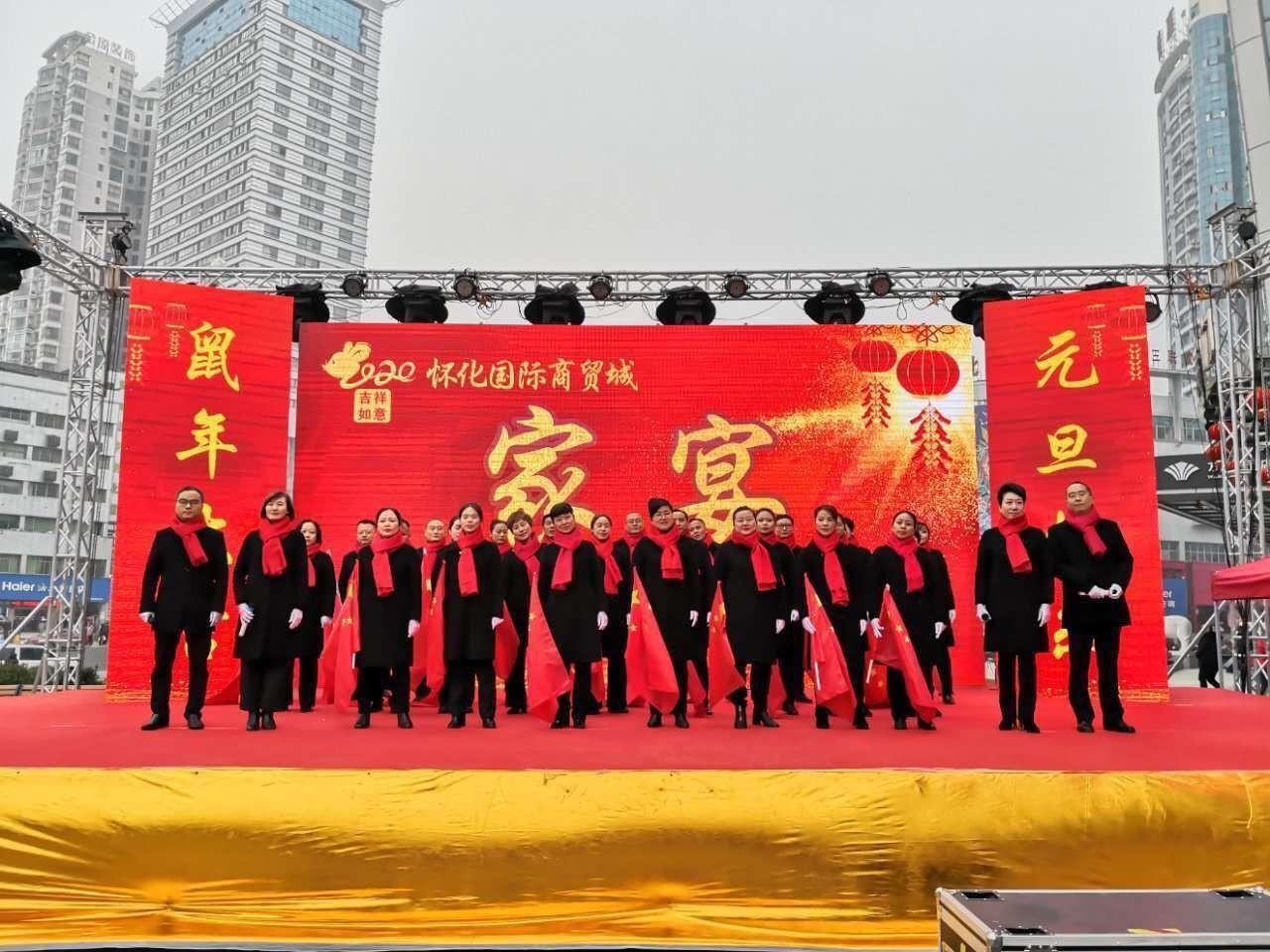 2019怀化国际商贸城跨年篝火晚会