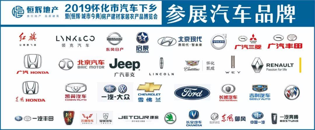 2019怀化汽车房产建材家居农产品博览会(图2)