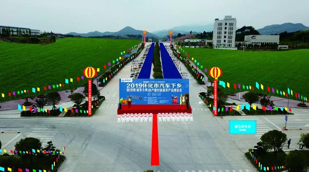 2019怀化汽车房产建材家居农产品博览会(图9)