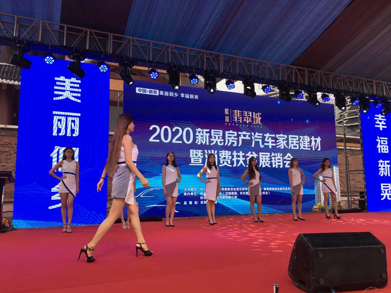 中国新晃2020欣和.翡翠城房产汽车家居建材暨扶贫展销会圆满成功(图5)