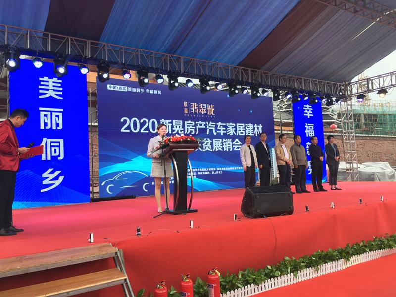 中国新晃2020欣和.翡翠城房产汽车家居建材暨扶贫展销会圆满成功(图4)
